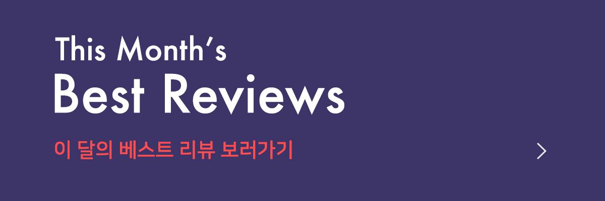 이달의 베스트 리뷰어 보러가기
